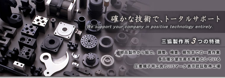 �m���ȋZ�p�ŁA�g�[�^���T�|�[�g  We support your company in positive technology entirely. �O�����쏊�R�'̓���-�u���i���삩��g���A�����A�����A����܂ł̈�э�Ɓv�u���i�폭�ʐ��Y�𓾈ӂƂ��Ă���v�u�����[�q�p�H���JIS�}�[�N�\���F�؎擾�H��v